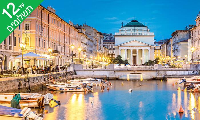 6 קרואטיה, סלובניה, אוסטריה ואיטליה - טיול מאורגן 8 ימים, כולל חגים