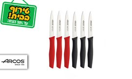 סט 6 סכיני ירקות ופירות ARCOS
