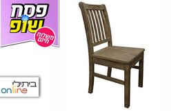 4 כיסאות אוכל ביתילי דגם אוטיס