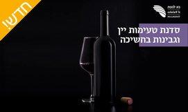 סדנת טעימות ויין ב'נא לגעת'