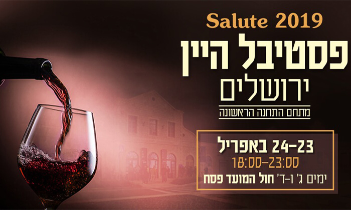2 פסטיבל היין Salute 2019 מתחם התחנה ירושלים
