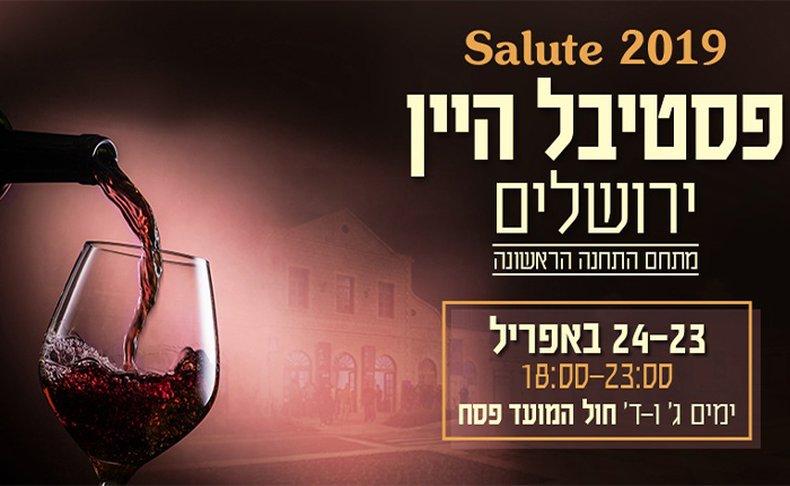 פסטיבל היין Salute 2019