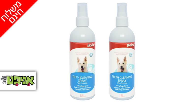 2 2 תרסיסי Bioline לניקוי שיניים לכלבים - משלוח חינם!