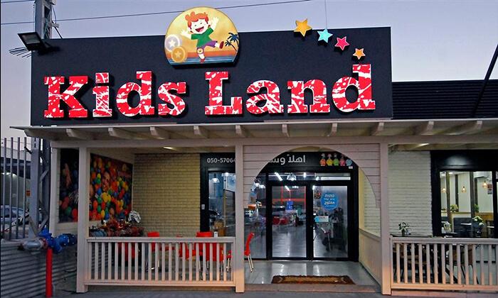 2 משחקיית קידס לנד Kids Land, מג'ד אל כרום