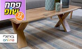 שולחן לסלון מעץ מלא דגם ביסו