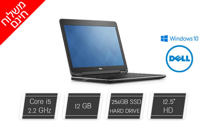 2 מחשב נייד דל DELL עם מסך 12.5 אינץ' - משלוח חינם!