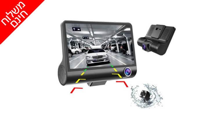 2 מצלמת דרך 3 עדשות לרכב - משלוח חינם !