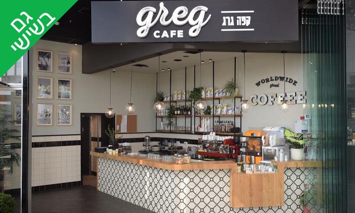 2 קפה גרג, אושילנד כפר סבא - ארוחה זוגית