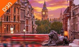 קיץ וחגים בלונדון
