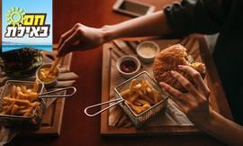 ארוחת המבורגר זוגית בחוף ממן