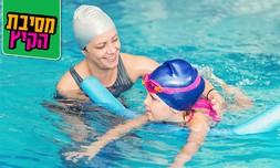 שיעורי שחייה לילדים בכפר הקסום
