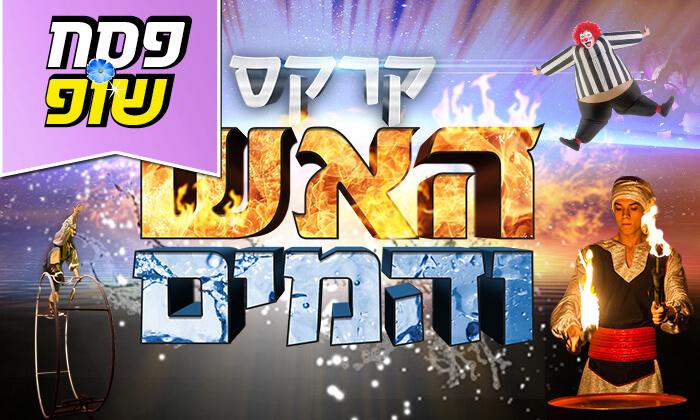 2 קרקס האש והמים מגיע לישראל בחופשת הפסח וביום העצמאות
