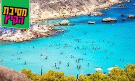 קיץ הכל כלול בפרוטארס, קפריסין