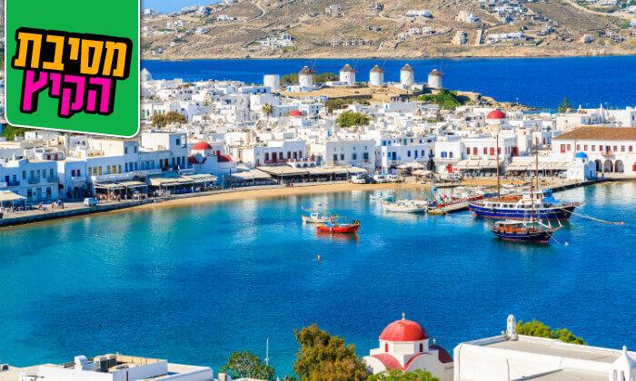 5 טיסות למיקונוס כולל מזוודה - חופשה באי הקסום ביותר ביוון