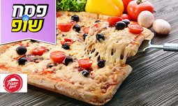 פיצה האט כשרה לפסח