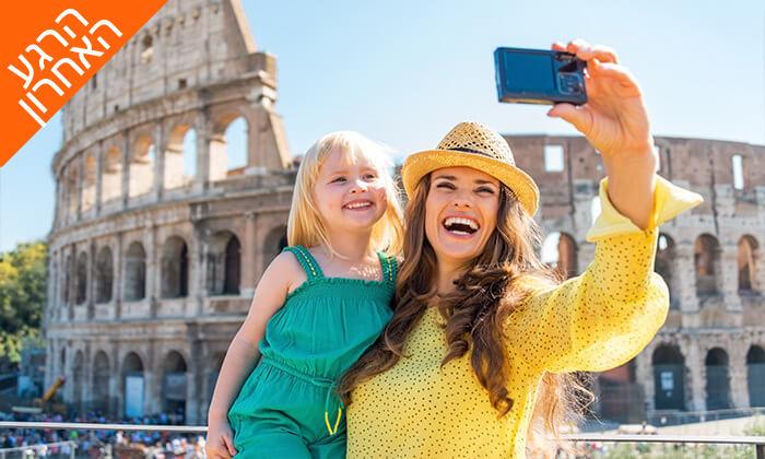 2 הרגע האחרון: חופשת פסח ברומא עם רכב - נופים, אתרים, שופינג ואוכל מעולה