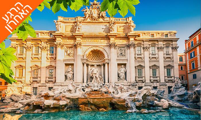 3 הרגע האחרון: חופשת פסח ברומא עם רכב - נופים, אתרים, שופינג ואוכל מעולה