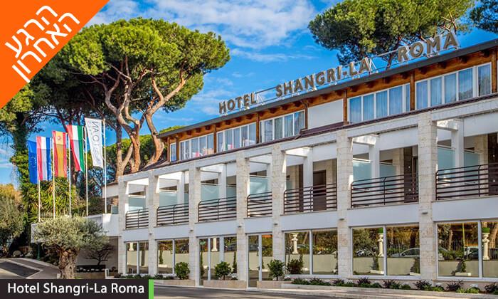 5 הרגע האחרון: חופשת פסח ברומא עם רכב - נופים, אתרים, שופינג ואוכל מעולה