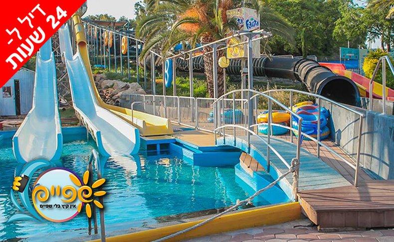 כניסה לפארק המים שפיים