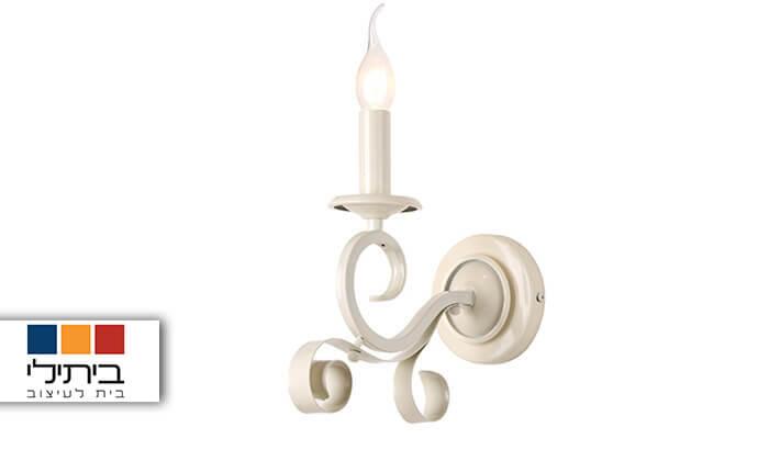 2 ביתילי: מנורת קיר דגם אניטה