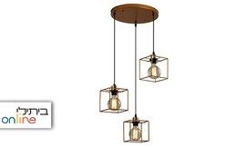 מנורת תלייה ביתילי דגם הלמן