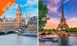 חדש! חבילת נופש בלונדון+פריז