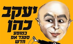 כרטיס לסטנד אפ של יעקב כהן