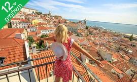 טיול מאורגן 8 ימים בפורטוגל