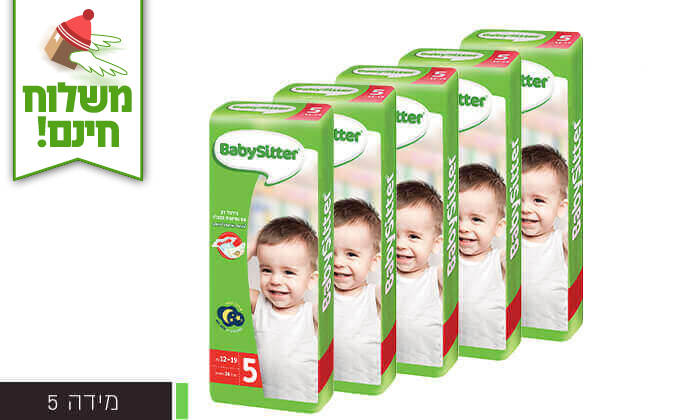 4 מארז חיתולים ומגבונים בייביסיטר Babysitter - משלוח חינם!