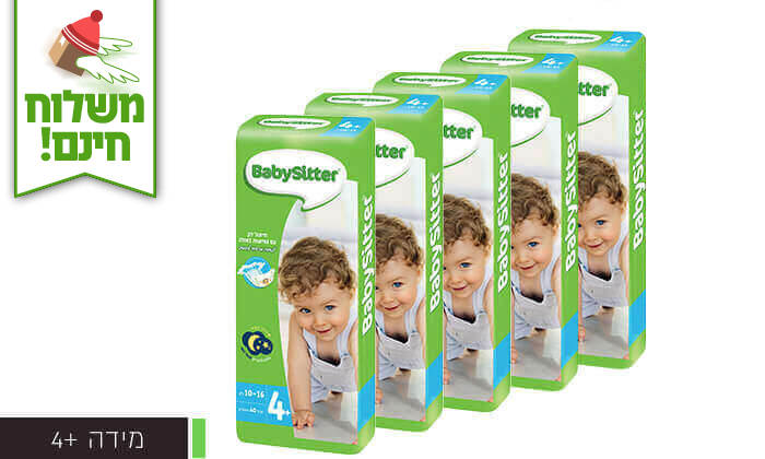 5 מארז חיתולים ומגבונים בייביסיטר Babysitter - משלוח חינם!