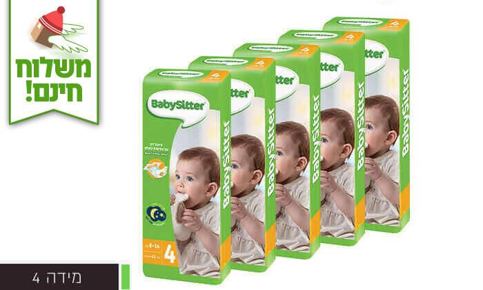 6 מארז חיתולים ומגבונים בייביסיטר Babysitter - משלוח חינם!