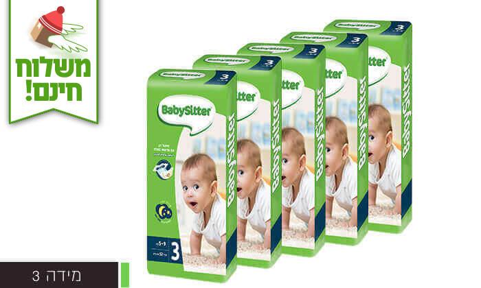 7 מארז חיתולים ומגבונים בייביסיטר Babysitter - משלוח חינם!