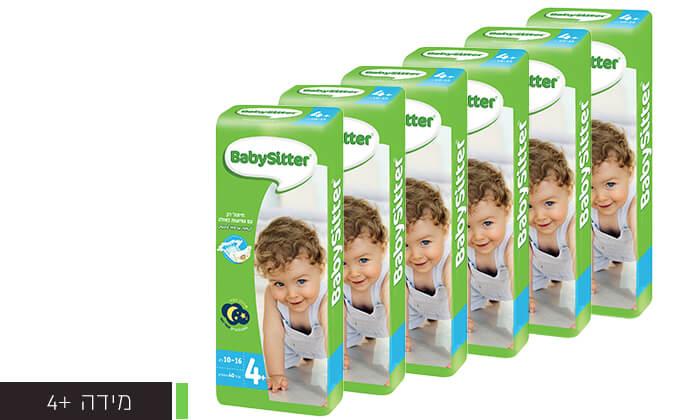 6 חיתולי בייביסיטר 1+5 מתנה-משלוח חינם!