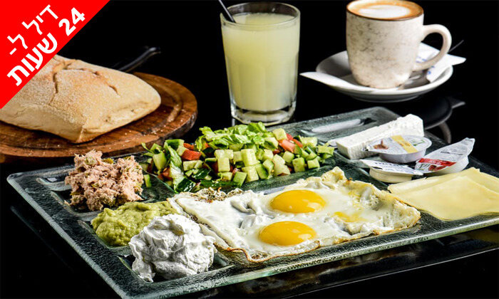 2 דיל ל-24 שעות: ארוחת בוקר זוגית בסטלה ביץ', בת ים