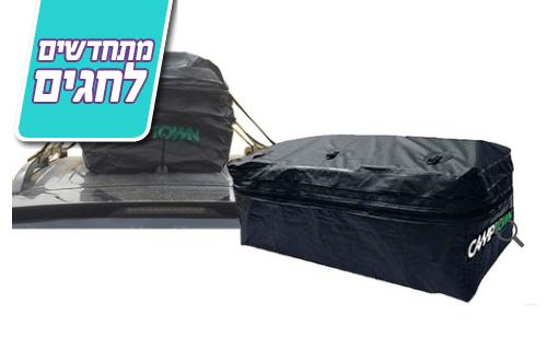 3 תיק אחסון נשלף לגג הרכב CAMPTOWN - משלוח חינם