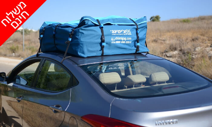 6 תיק צ'ימיגג לגג הרכב 525 ליטר - משלוח חינם