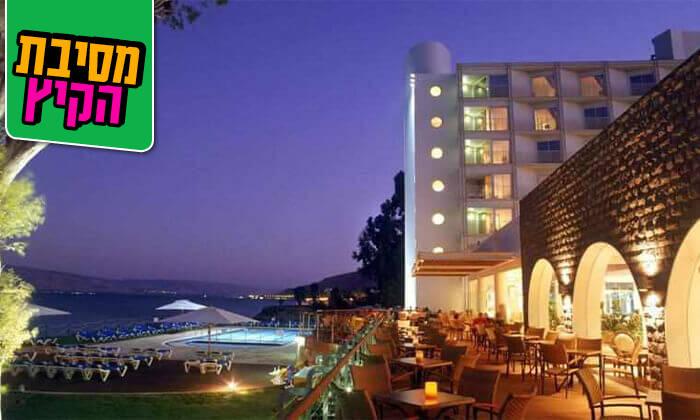 8 יום פינוק כולל עיסוי במלון רימונים גלי כנרת, טבריה