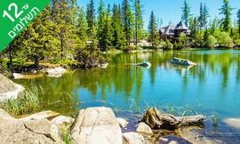 חבילת טוס וסע להרי הטטרה בקיץ