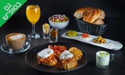 ארוחת בוקר זוגית במסעדת 'מתאו'