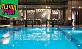 קיץ בסלוניקי - מלון 5* מומלץ