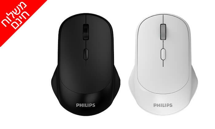 5 עכבר אלחוטי פיליפס PHILIPS - משלוח חינם