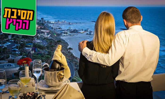 7 חופשה זוגית במלון העונות נתניה, כולל אטרקציה לבחירה