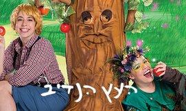 כרטיס להצגת הילדים העץ הנדיב
