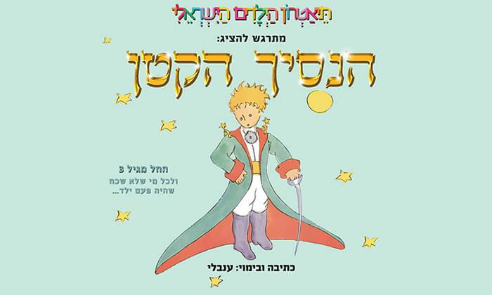 2 כרטיס להצגת הילדים 'הנסיך הקטן' בראשון לציון ותל אביב