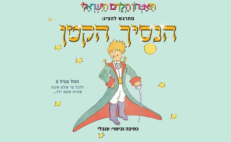 כרטיס להצגה - הנסיך הקטן
