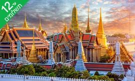קיץ בתאילנד: 6/7 לילות בבנגקוק