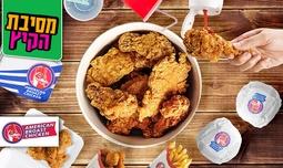 ארוחה ברשת אמריקן ברוסטר צ'יקן