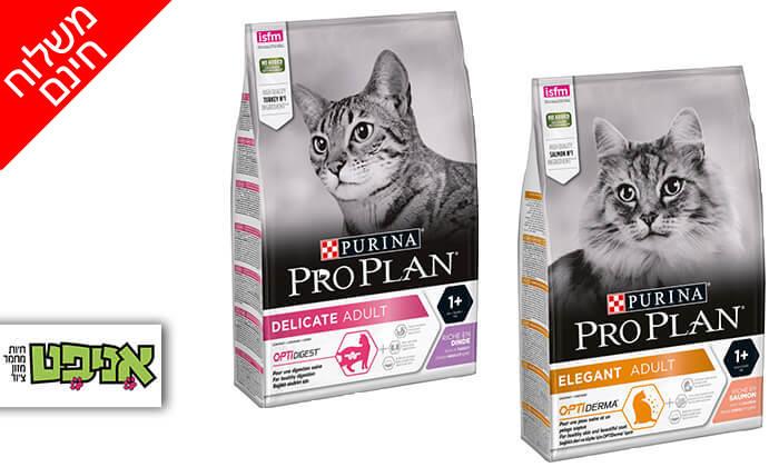 2 שק מזון יבש לחתולים Pro Plan - משלוח חינם