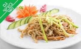 ארוחה זוגית ב'חומה הסינית'