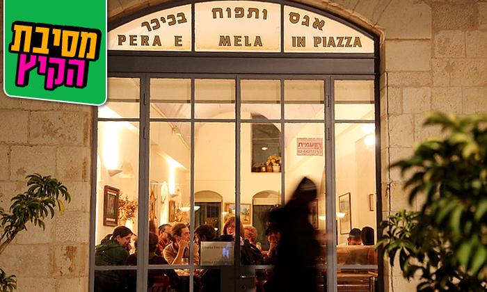5 ארוחה זוגית כשרה במסעדת אגס ותפוח, כיכר ספרא - ירושלים